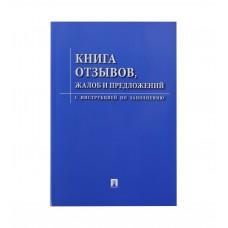 Книга «Отзывов, жалоб и предложений» (233068, 234567)