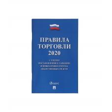 Книга «Правила торговли 2020» (232499)