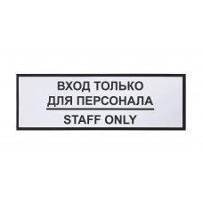 Информационная наклейка «Вход только для персонала» 300х100 мм